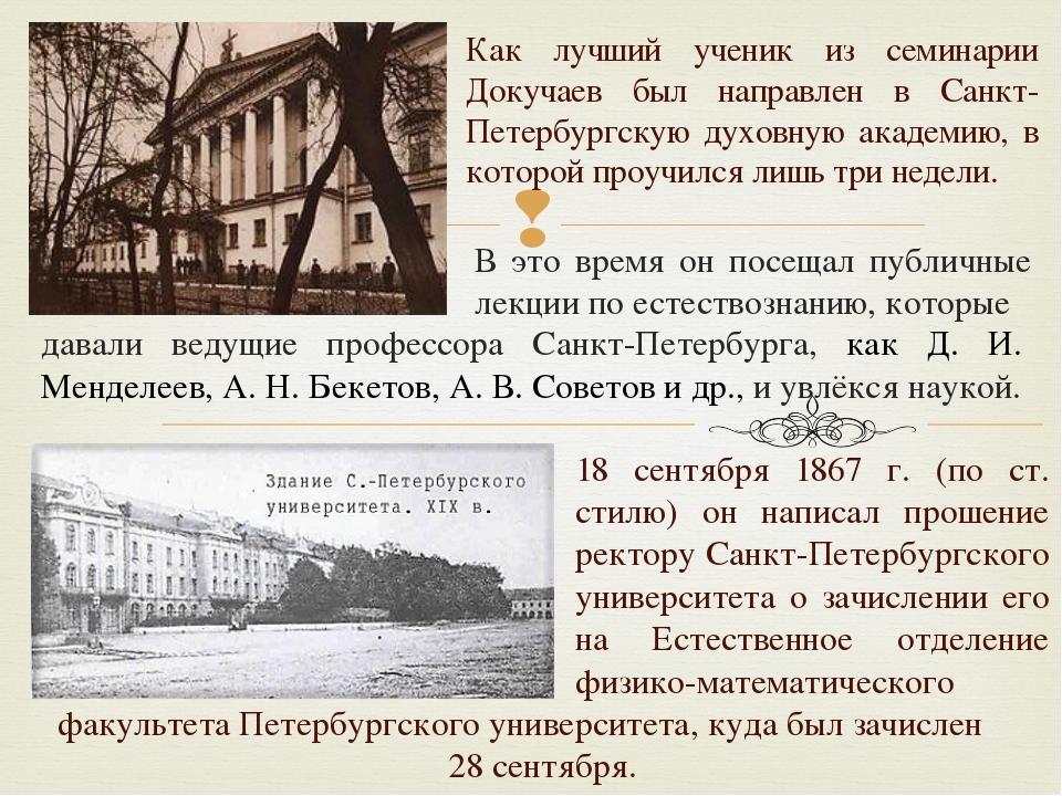 18 сентября 1867 г. (по ст. стилю) он написал прошение ректору Санкт-Петербур...