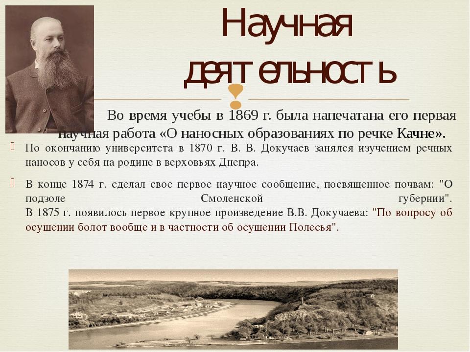 Научная деятельность Во время учебы в 1869 г. была напечатана его первая науч...