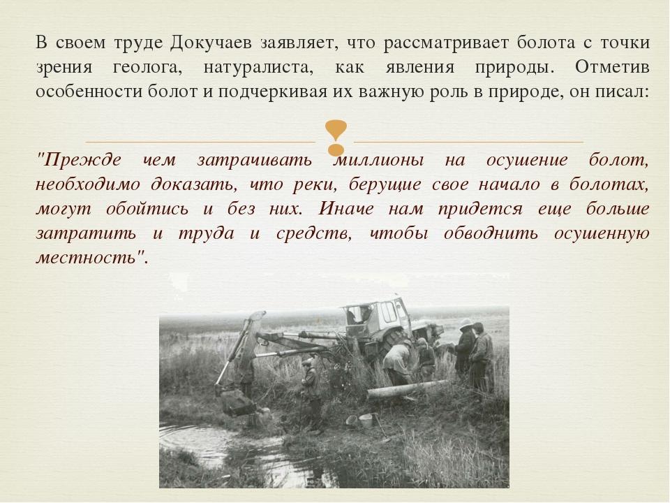 В своем труде Докучаев заявляет, что рассматривает болота с точки зрения геол...