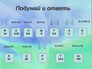 Подумай и ответь 20:1=5:х Х:4=3:2 12:х=4:5 25:х=1:30 Х:3=9:2 1:5=х:3 21:х=36: