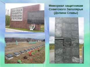 Мемориал защитникам СоветскогоЗаполярья (Долина Славы)