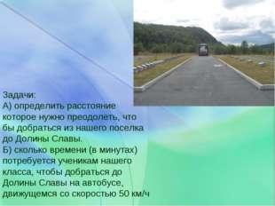 Задачи: А) определить расстояние которое нужно преодолеть, что бы добраться и