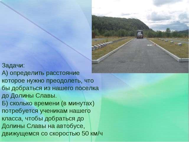 Задачи: А) определить расстояние которое нужно преодолеть, что бы добраться и...