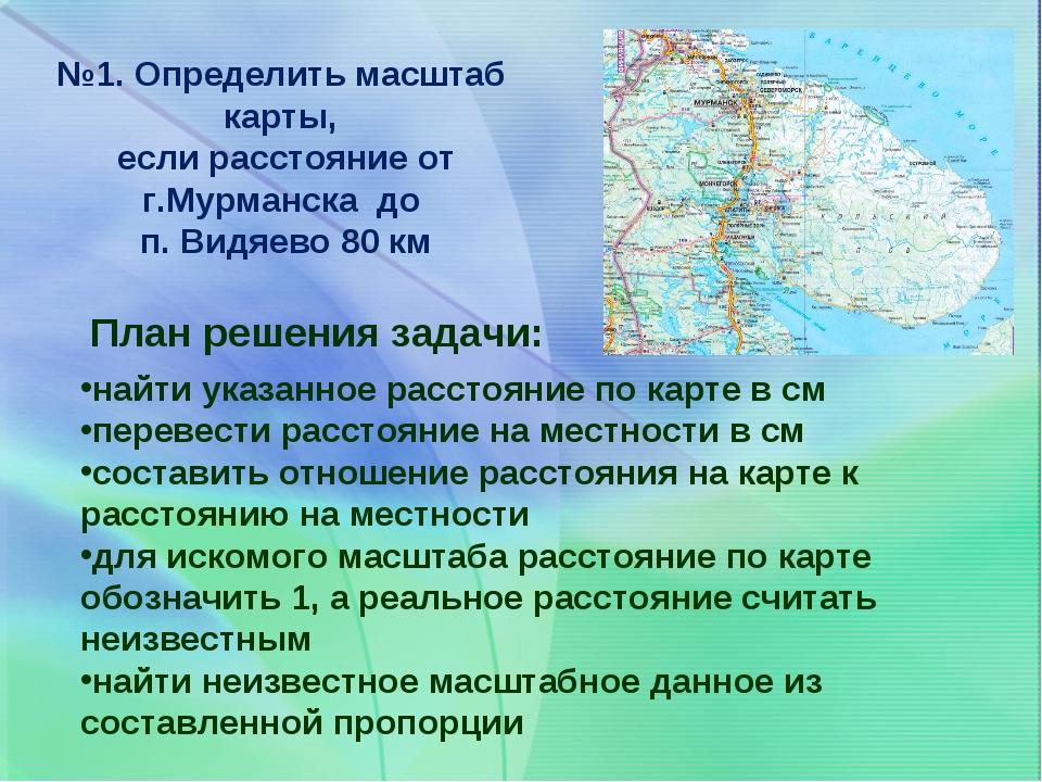№1. Определить масштаб карты, если расстояние от г.Мурманска до п. Видяево 80...
