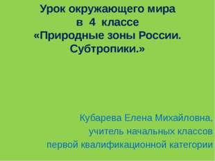 Урок окружающего мира в 4 классе «Природные зоны России. Субтропики.» Кубарев