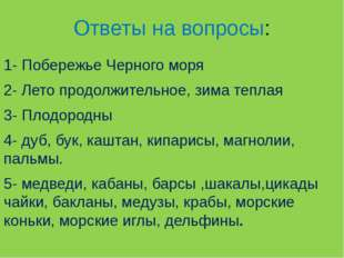 Ответы на вопросы: 1- Побережье Черного моря 2- Лето продолжительное, зима те