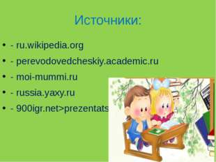 Источники: - ru.wikipedia.org - perevodovedcheskiy.academic.ru - moi-mummi.ru