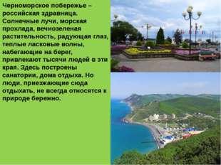 Черноморское побережье – российская здравница. Солнечные лучи, морская прохл