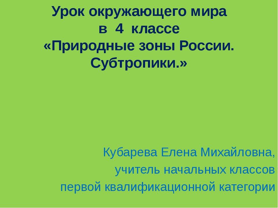 Урок окружающего мира в 4 классе «Природные зоны России. Субтропики.» Кубарев...