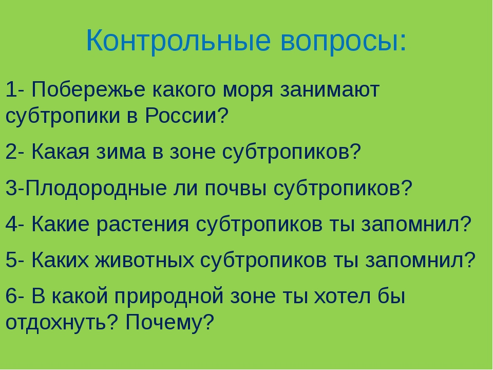 Контрольные вопросы: 1- Побережье какого моря занимают субтропики в России? 2...