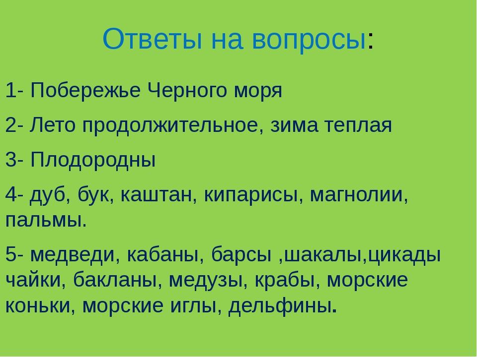 Ответы на вопросы: 1- Побережье Черного моря 2- Лето продолжительное, зима те...