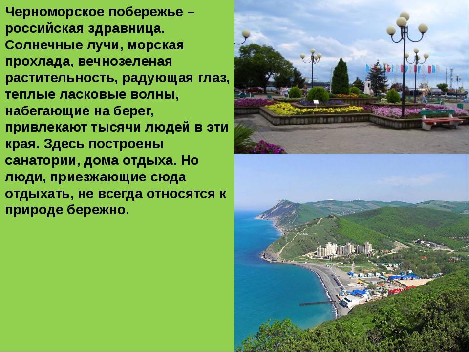 Черноморское побережье – российская здравница. Солнечные лучи, морская прохл...
