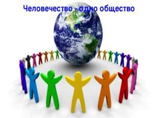 Человечество - одно общество