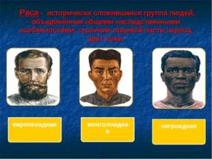 Раса - исторически сложившаяся группа людей, объединённая общими наследствен