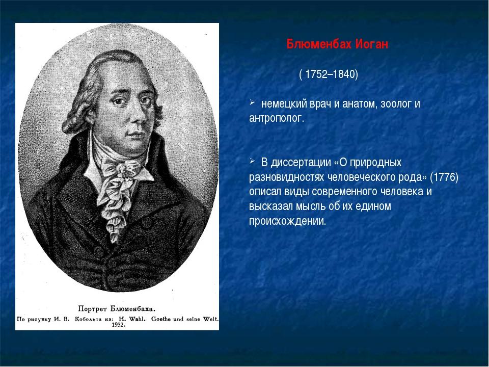 Блюменбах Иоган ( 1752–1840) немецкий врач и анатом, зоолог и антрополог. В...