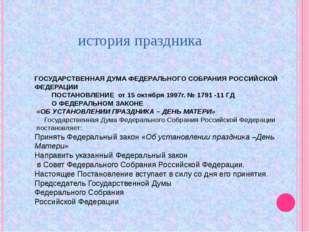 история праздника ГОСУДАРСТВЕННАЯ ДУМА ФЕДЕРАЛЬНОГО СОБРАНИЯ РОССИЙСКОЙ ФЕДЕР