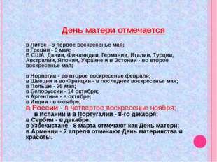 День матери отмечается в Литве - в первое воскресенье мая; в Греции - 9 мая;