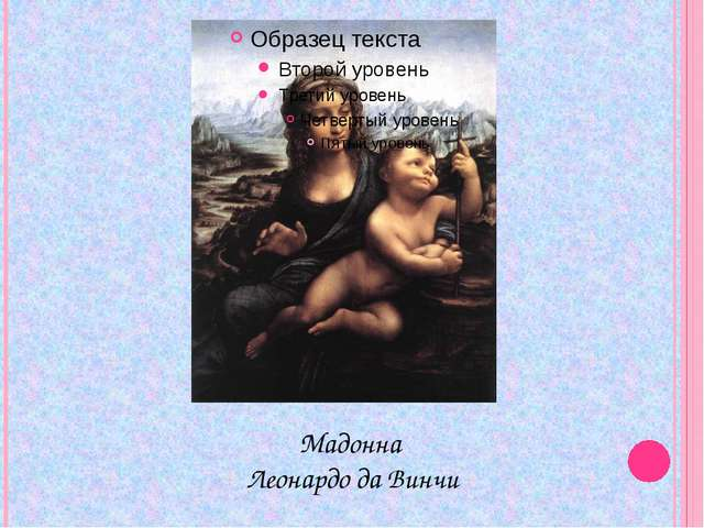 Мадонна Леонардо да Винчи