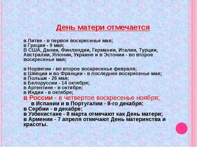 День матери отмечается в Литве - в первое воскресенье мая; в Греции - 9 мая;...