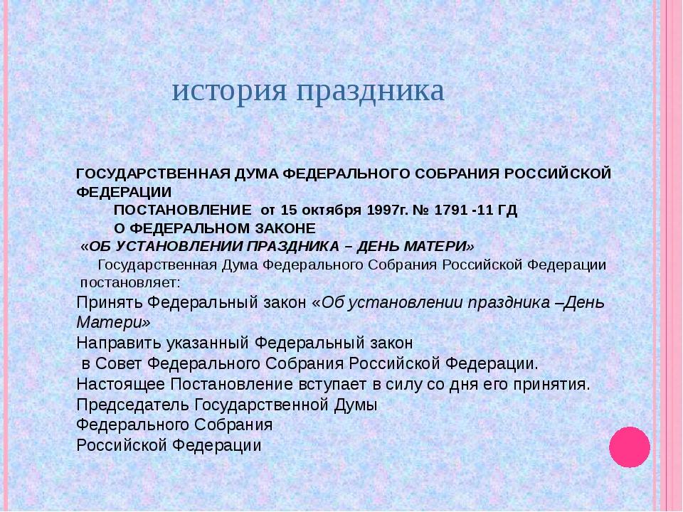 история праздника ГОСУДАРСТВЕННАЯ ДУМА ФЕДЕРАЛЬНОГО СОБРАНИЯ РОССИЙСКОЙ ФЕДЕР...