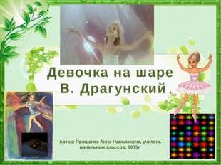 Девочка на шаре В. Драгунский Автор: Прощенко Анна Николаевна, учитель началь
