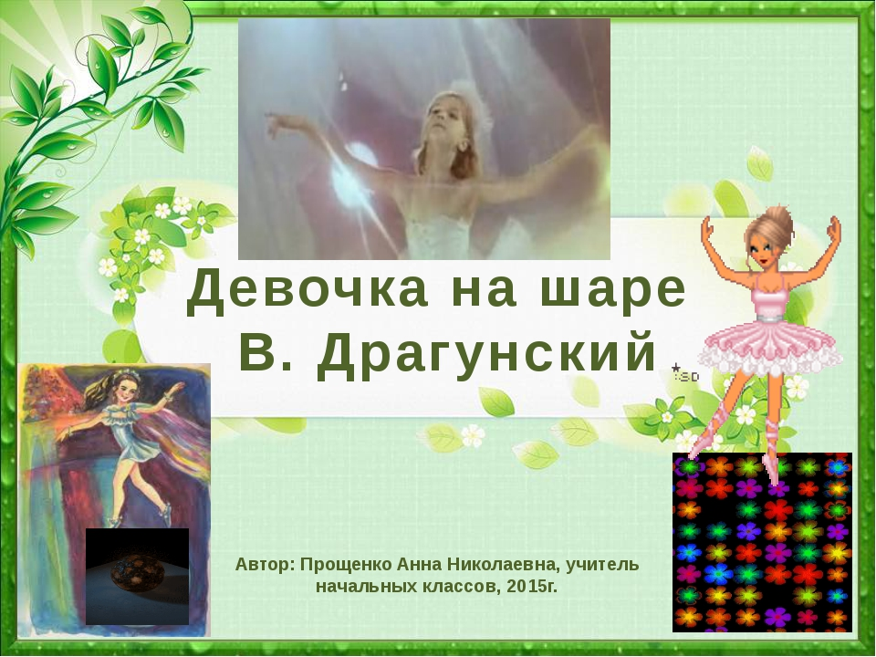Девочка на шаре В. Драгунский Автор: Прощенко Анна Николаевна, учитель началь...