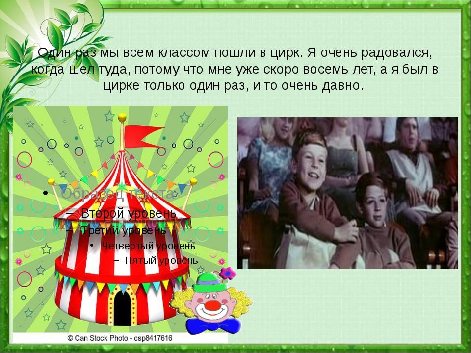 Один раз мы всем классом пошли в цирк. Я очень радовался, когда шел туда, по...