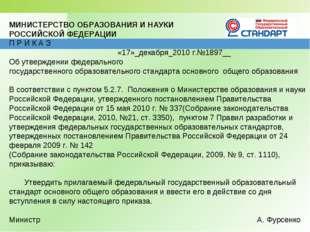 МИНИСТЕРСТВО ОБРАЗОВАНИЯ И НАУКИ РОССИЙСКОЙ ФЕДЕРАЦИИ П Р И К А З «17»_декабр