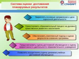 Система оценки достижения планируемых результатов