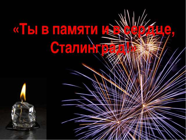 «Ты в памяти и в сердце, Сталинград!»