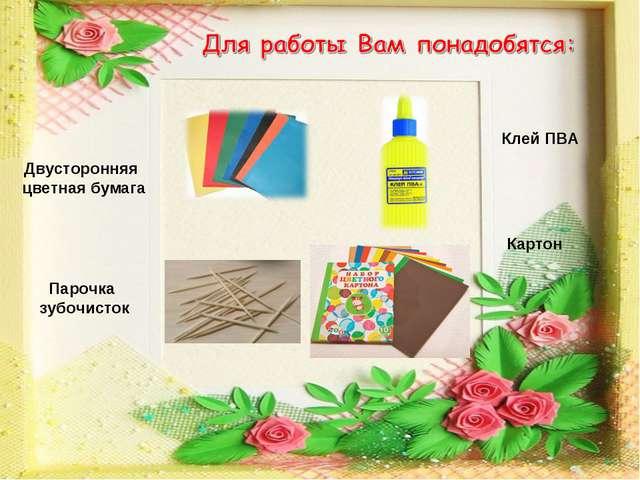 Двусторонняя цветная бумага Клей ПВА Картон Парочка зубочисток