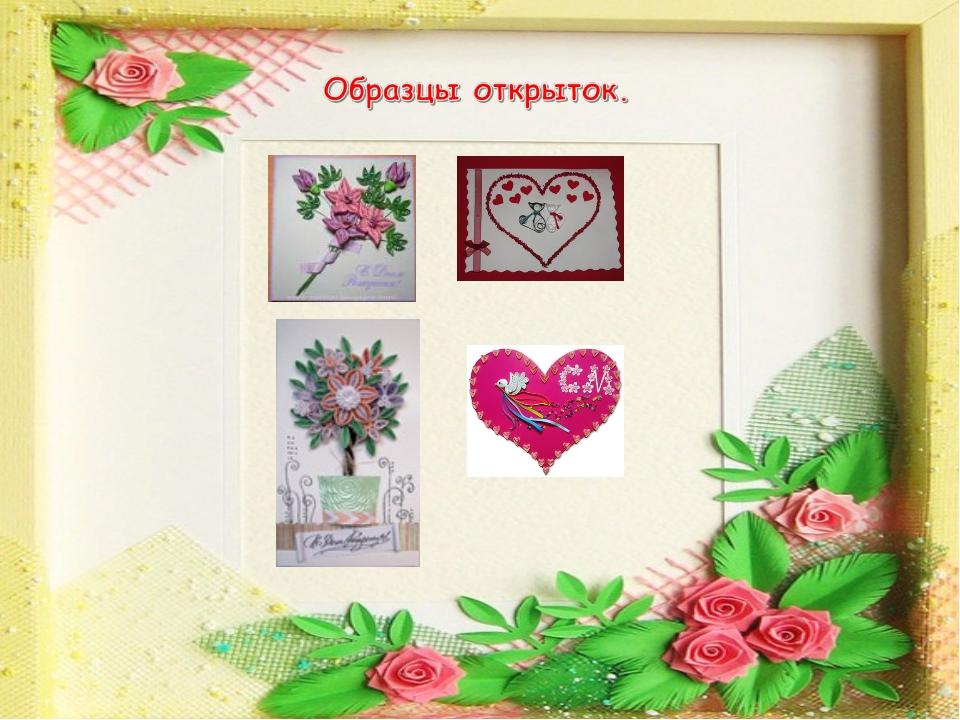 Пример открытки другу