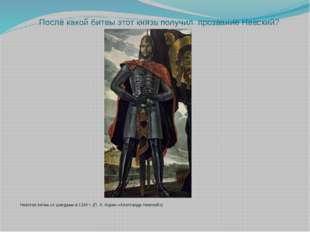 После какой битвы этот князь получил прозвание Невский? Невская битва со швед
