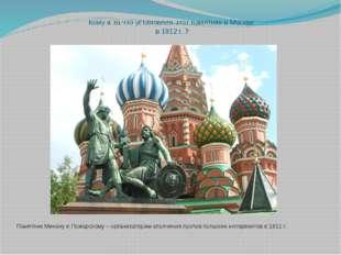 Кому и за что установлен этот памятник в Москве в 1812 г. ? Памятник Минину и