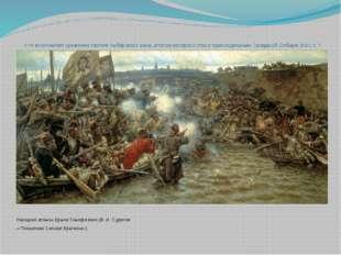 Кто возглавлял сражение против сибирского хана, итогом которого стало присоед