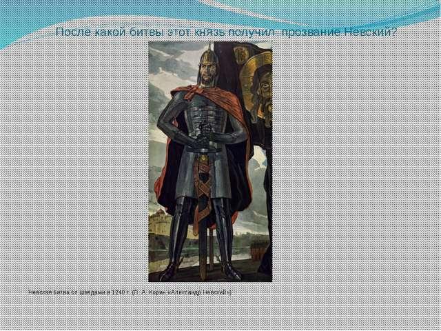 После какой битвы этот князь получил прозвание Невский? Невская битва со швед...