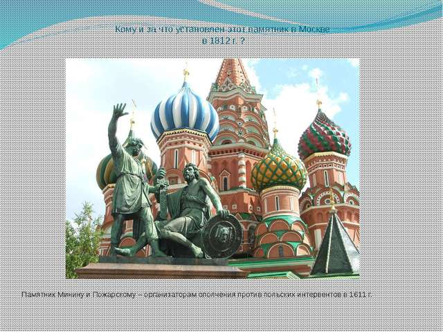 Кому и за что установлен этот памятник в Москве в 1812 г. ? Памятник Минину и...