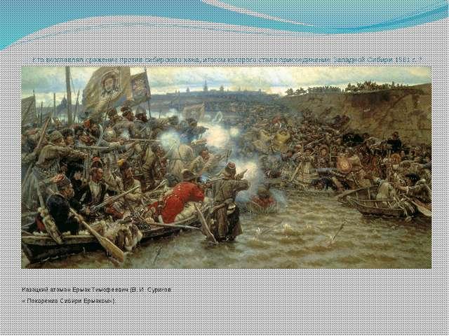 Кто возглавлял сражение против сибирского хана, итогом которого стало присоед...