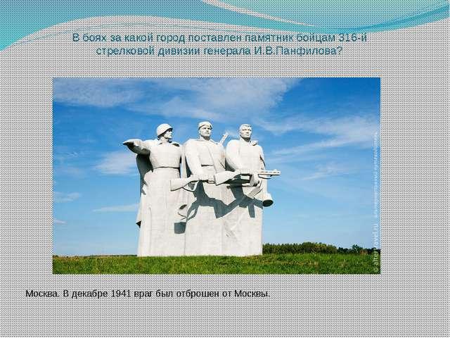 В боях за какой город поставлен памятник бойцам 316-й стрелковой дивизии гене...