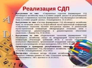 Реализация СДП Выступление по теме «Современные стратегии формирования УУД об