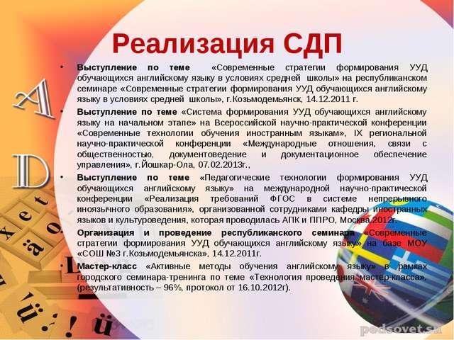 Реализация СДП Выступление по теме «Современные стратегии формирования УУД об...