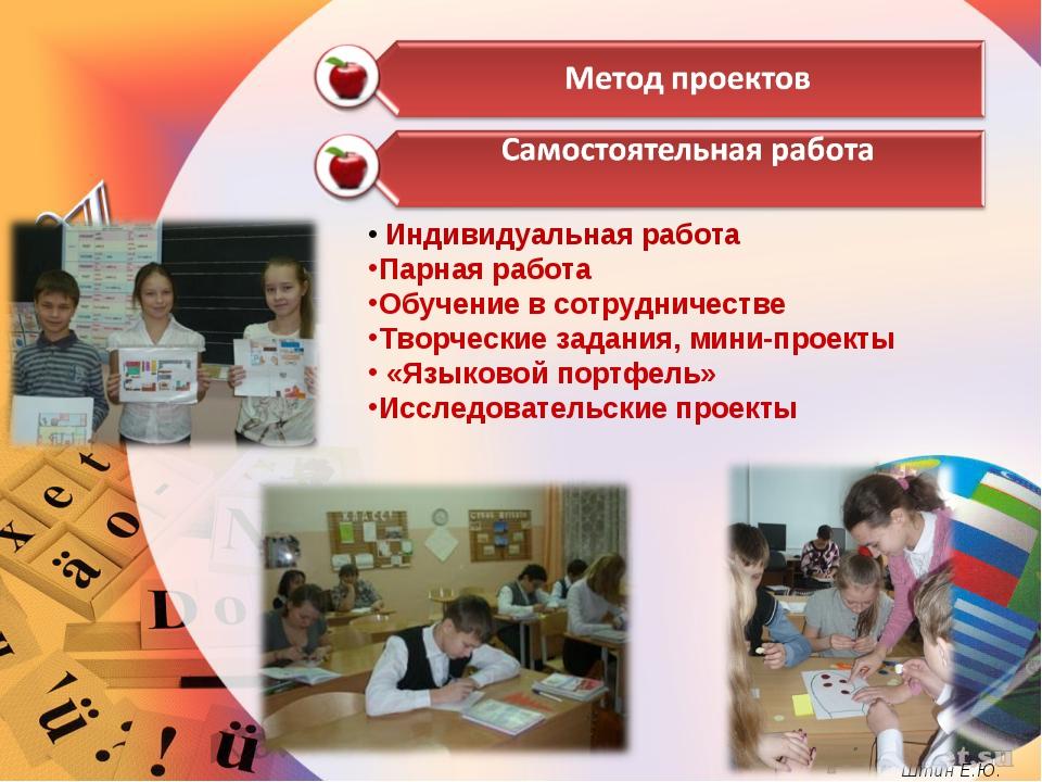 Индивидуальная работа Парная работа Обучение в сотрудничестве Творческие зад...
