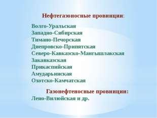 Нефтегазоносные провинции: Волго-Уральская Западно-Сибирская Тимано-Печ