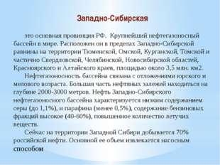Западно-Сибирская  это основная провинция РФ. Крупнейший нефтегазоносный ба