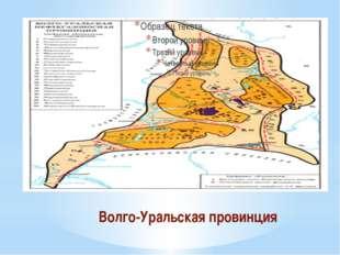 Волго-Уральская провинция
