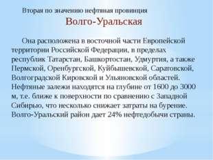 Вторая по значению нефтяная провинция Волго-Уральская  Она расположена в в