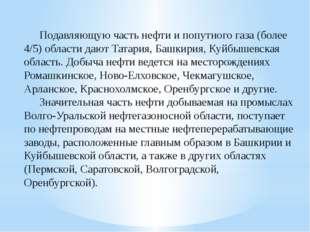 Подавляющую часть нефти и попутного газа (более 4/5) области дают Татария,