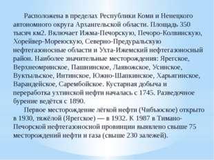 Расположена в пределах Республики Коми и Ненецкого автономного округа Арха