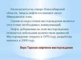 Верх-Тарское нефтяное месторождение Располагается на севере Новосибирской об