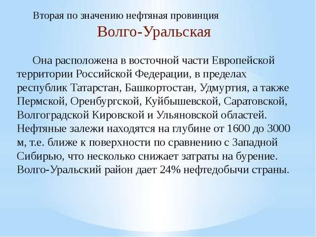 Вторая по значению нефтяная провинция Волго-Уральская  Она расположена в в...